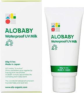 アロベビー ウォータープルーフ UV ミルク 60g 赤ちゃん 子ども 無添加 日焼け止め SPF30 PA+++ オーガニック 2021年4月21日発売