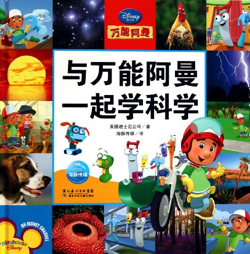 Study Science with Handy Manny (Chinese Edition)