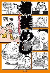 相撲めしーおすもうさんは食道楽ー (扶桑社BOOKS)