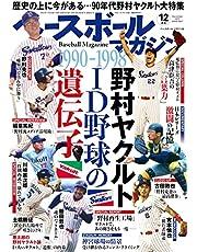 ベースボールマガジン 2021年 12 月号 [雑誌]