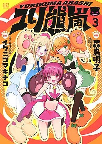 ユリ熊嵐  (3) (バーズコミックス)