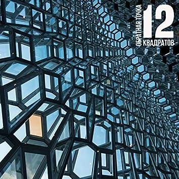 12 квадратов