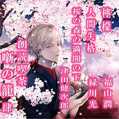 朗読喫茶 噺の籠 肆 檸檬/人間失格/桜の森の満開の下