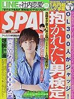 SPA! (スパ) 2014年 2/25号 [雑誌]