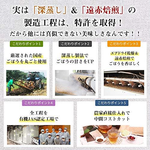 『オーガライフ ごぼう茶 国産 2.5g × 50包 特許製法 深蒸し 遠赤焙煎』の4枚目の画像