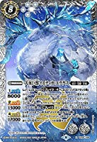 バトルスピリッツ BS56-X06 大氷巨獣イエティカ・エラケス (Xレア) 真・転醒編 第1章 世界の真実
