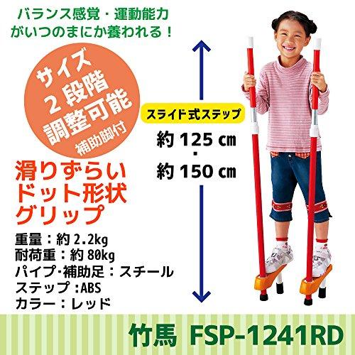 サクライ貿易『EnjoyFamily竹馬(FSP-1241)』