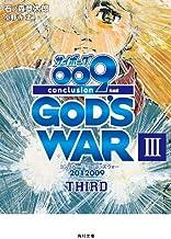 表紙: サイボーグ009 完結編 2012 009 conclusion GODS WAR III third (角川文庫) | 小野寺 丈