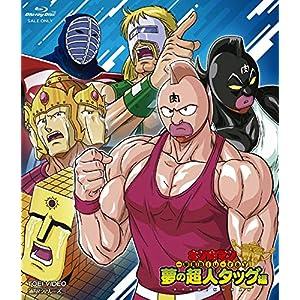 キン肉マン一挙見Blu-ray 夢の超人タッグ編