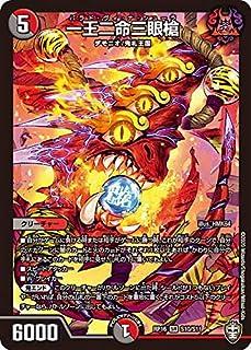 デュエルマスターズ DMRP16 S10/S11 一王二命三眼槍 (SR スーパーレア) 百王×邪王 鬼レヴォリューション!!! (DMRP-16)