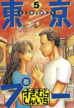 [すぎむらしんいち]の東京プー(5) (ヤングマガジンコミックス)