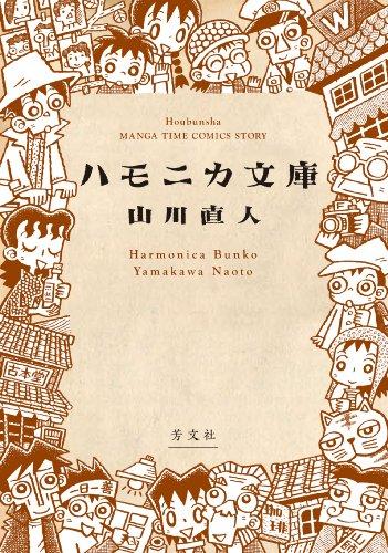 ハモニカ文庫 (まんがタイムコミックス)
