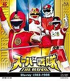 スーパー戦隊 THE MOVIE Blu-ray(1983-1986)