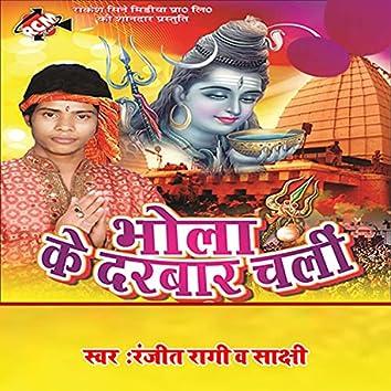 Bhola Ke Darwar Chali