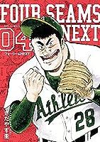 フォーシームNEXT コミック 1-4巻セット