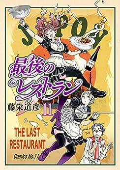 [藤栄道彦]の最後のレストラン 11巻: バンチコミックス
