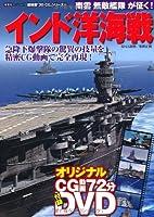 3DCGシリーズ(53)インド洋海戦 (双葉社スーパームック)
