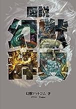 表紙: 図説 幻獣辞典 図説シリーズ (一般書籍)   幻獣ドットコム
