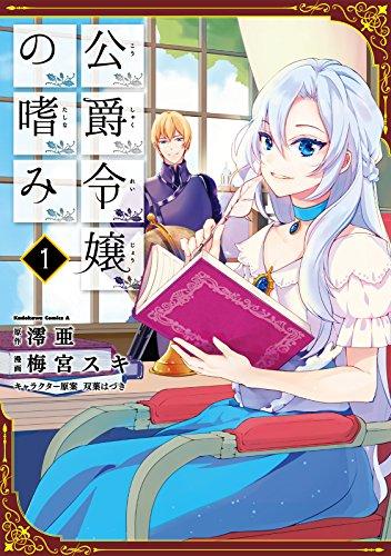 公爵令嬢の嗜み(1) (角川コミックス・エース)