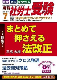【CD-ROM付】月刊社労士受験2020年7月号