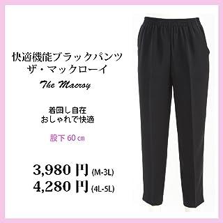 快適機能ブラックパンツ『ザ?マックローイ』 シニア レディース 股下60cm S~5L 日本製 5013