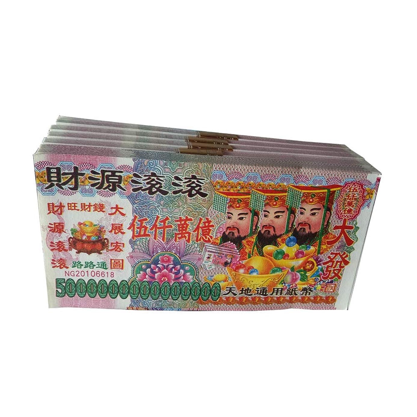 ZeeStar Chinese Joss Paper Money - 280 Piece Ancestor Money ($5,000,000,000,000,000) - Caiyuan Gungun
