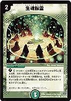 デュエルマスターズ/DM-24/110/C/生魂転霊