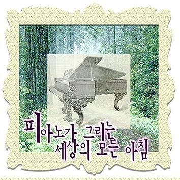 피아노가 그리는 세상의 모든 아침