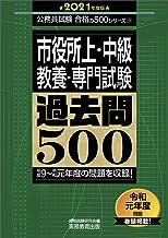 市役所上・中級 教養・専門試験 過去問500 2021年度 (公務員試験 合格の500シリーズ9)