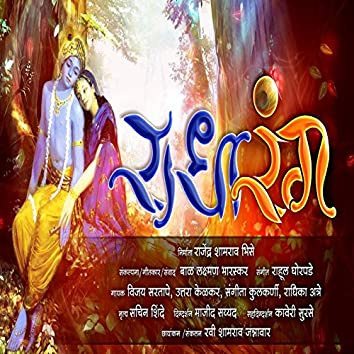 Radha Rang