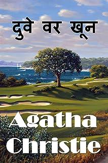 दुवे वर खून: The Murder on the Links, Marathi edition