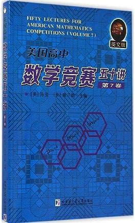 美国高中数学竞赛五十讲(英文版)第7卷 (美)陈茧,(美)陈三国 主编 , 9787560348803
