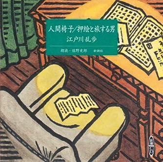 人間椅子/押絵と旅する男 (新潮CD)