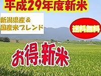 新潟県産米ブレンド (新潟県産ブレンド5㎏)