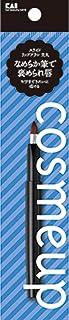 cosmeup(コスメアップ) スライドリップブラシ 先丸 メイクブラシ 1本