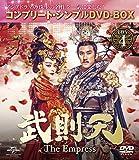 武則天 -The Empress- BOX4<コンプリート・シンプルDVD-BOX5...[DVD]