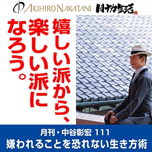 『月刊・中谷彰宏111「嬉しい派から、楽しい派になろう。」』のカバーアート