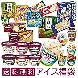 超お買い得アイスクリーム福袋 (�