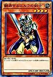遊戯王 翻弄するエルフの剣士 ストラクチャーデッキ 武藤遊戯(SDMY)シングルカード SDMY-JP020-N
