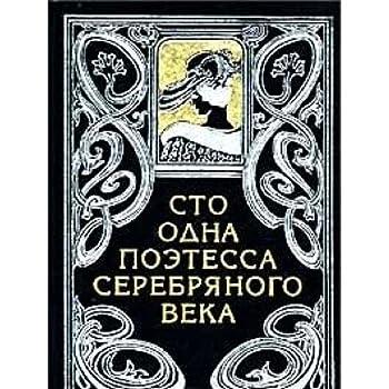 Hardcover Sto odna poe?tessa Serebri?a?nogo veka: [antologii?a? (Russian Edition) Book