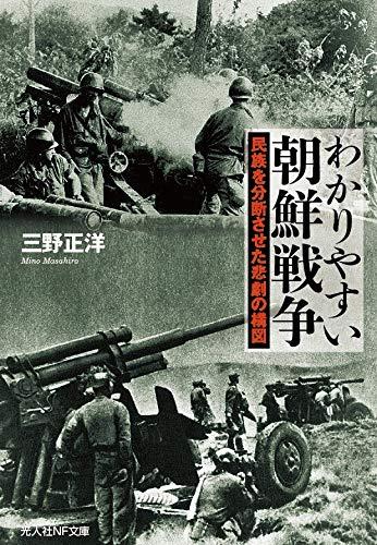 わかりやすい朝鮮戦争 民族を分断させた悲劇の構図 (光人社NF文庫)