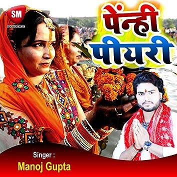 Penhi Piyari (Bhojpuri Song)