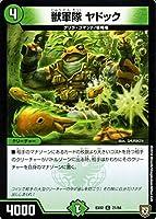 デュエルマスターズ 獣軍隊 ヤドック(コモン) デュエマクエスト・パック 伝説の最強戦略12 DMEX02 | デュエマ 自然文明 クリーチャー