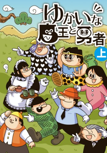 manga yukaina maou to yuusya (Japanese Edition)