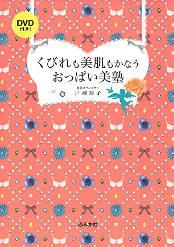 くびれも美肌もかなうおっぱい美塾 [DVD付き! ]