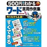 500円でわかる ワード 実用作例集 500円でわかるシリーズ