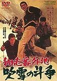 網走番外地 吹雪の斗争[DVD]