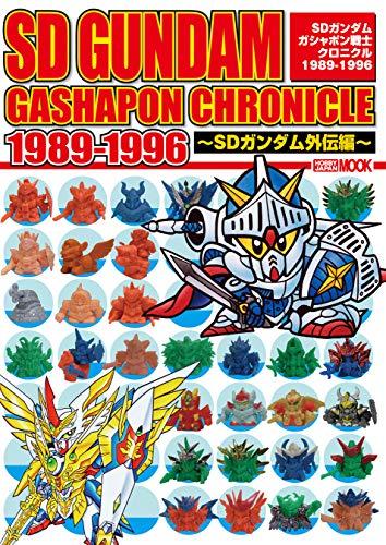 SDガンダムガシャポン戦士クロニクル1989-1996~SDガンダム外伝編~ (ホビージャパンMOOK)