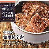 明治屋 おいしい缶詰 牛肉の和風甘辛煮 75g×2個