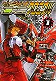 スーパーロボット大戦OG クロニクルVOL.1 (電撃コミックス)